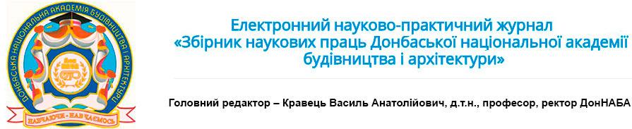 Донбаська національна академія будівництва і архітектури
